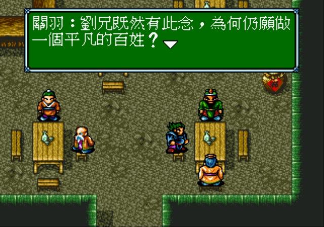 Guan Yu Zhang Fei Liu Bei Bar